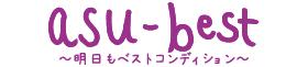 asu-best 〜明日もベストコンディション〜